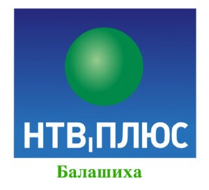 НТВ Плюс в Балашихе