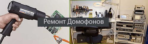 remont_domofonov