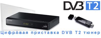 Цифровая приставка DVB T2 тюнер, Купить ресивер DVB T2